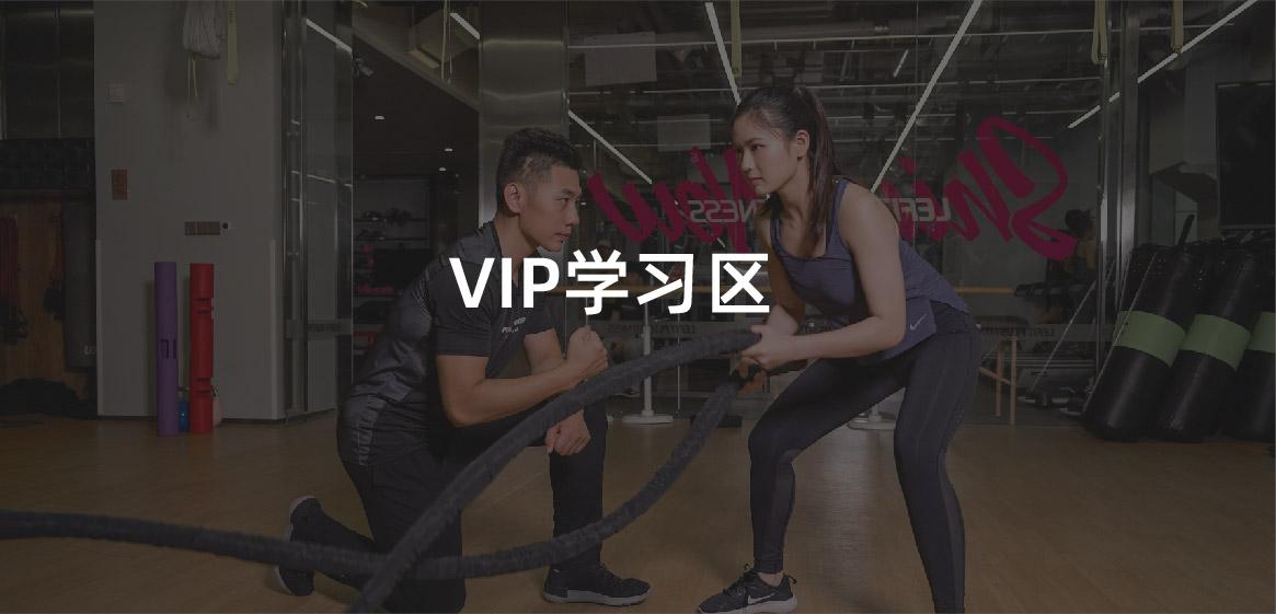 乐刻运动研训中心健身教练VIP学习区