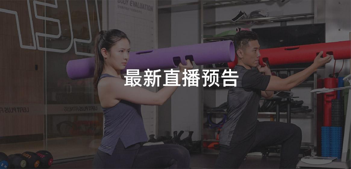 乐刻运动研训中心健身教练学习课程最新直播预告