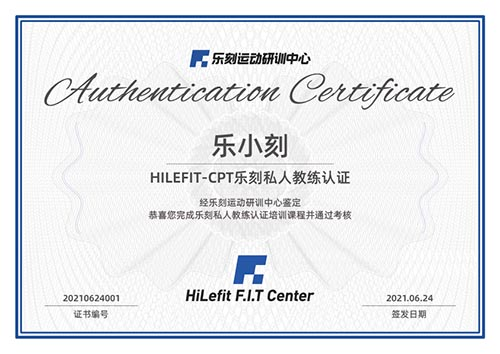 HILEFIT-CPT乐刻私人教练认证证书
