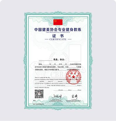 CBBA 中国健美协会私人教练认证